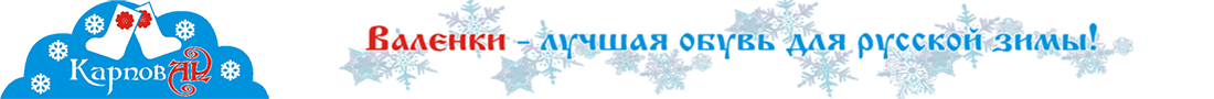 Карпов А.А. Валенки в Оренбурге
